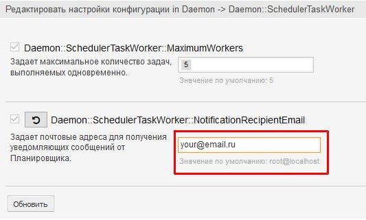 E-Mail для сообщений от планировщика
