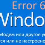Windows 10. VPN. «Модем или другое устройство связи уже используется или не настроено»